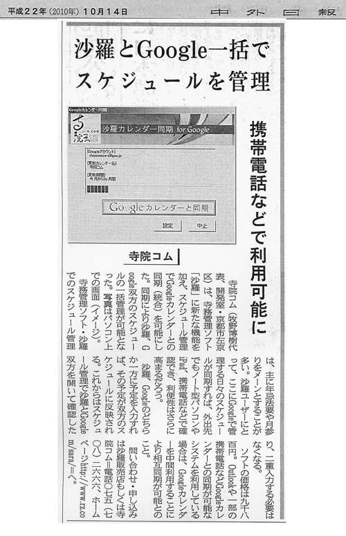 jiincom101014