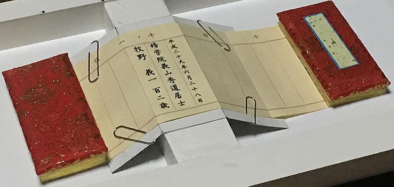 仏壇過去帳に印刷
