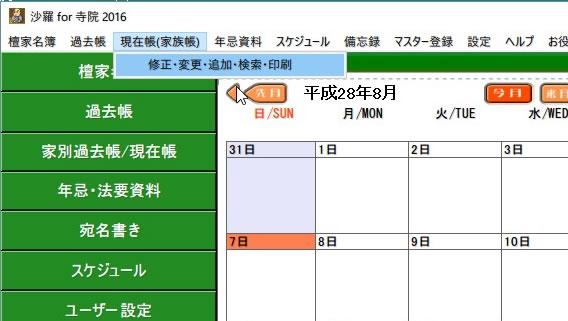 genzai_menu
