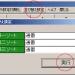 XXXX が SQL ステートメントの FROM 句にある複数のテーブルを参照しました。