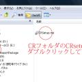 起動時または印刷時「CRPE32.DLL」・・・云々のエラー