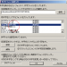 外字・外字ソフトのご利用方法(例:筆まめ人名外字3など)