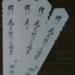 A4/4列 短冊&紙塔婆用 筆まめ用施主名のみレイアウトファイル