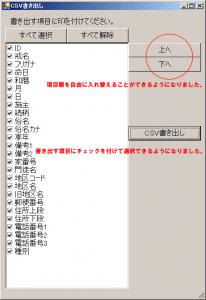 名簿や過去帳をCSVファイルに書き出す際の注意点【CSV出力】
