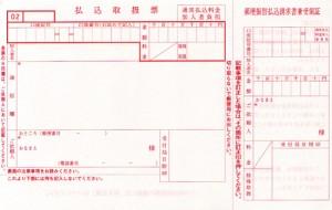 郵便振替用紙(ゆうちょ銀行用紙・A4用紙)に印刷する方法