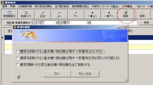 デモデータを消したい・インポートをやり直したいなど・・・・データをマッサラにするには【要注意】
