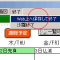 「Web保存オプション」のサービスを開始いたしました。