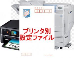プリンタ別「年忌ハガキ」設定ファイル (各メーカー)