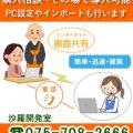 (電話専門)購入申込~即リモートインストールサービス