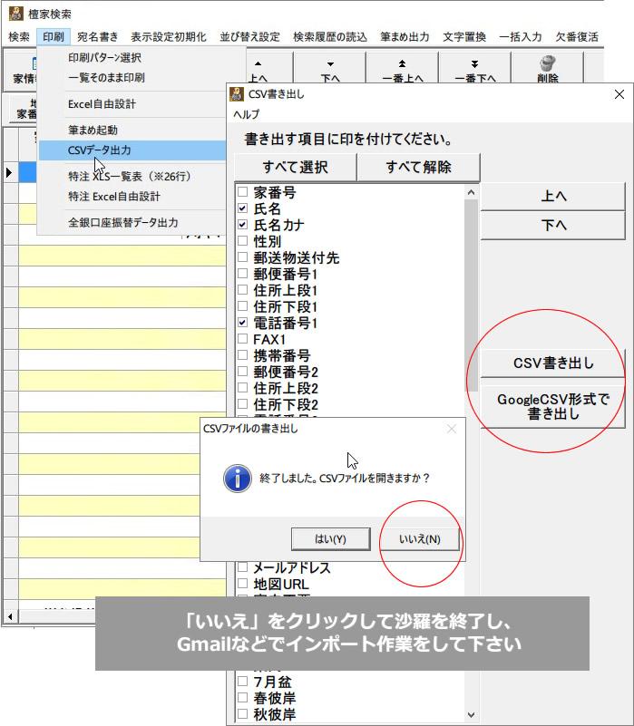 gmailinport
