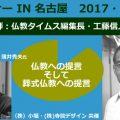 寺院セミナー in 名古屋 2017  【主催:小堀&寺院デザイン】【終了しました】