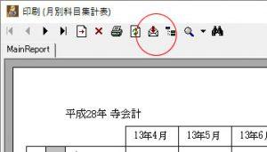 例:「月別科目別集計表」の印刷画面をエクセル形式で保存して編集するには?