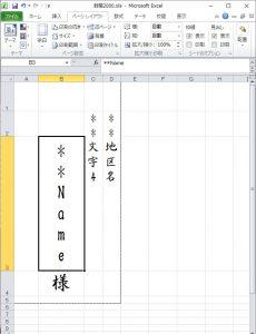 Excel自由設計手順:例:名簿から「地区名」と「氏名」など任意の項目を封筒に印刷