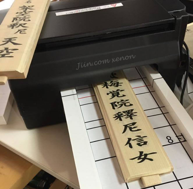 白木位牌インクジェット印刷