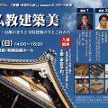「寺院と仏教建築美~異分野3人の建築家が語る・京都のまちと寺院建築の今とこれから」(2017年10月8日)