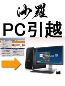 パソコンを買い換えたため沙羅を新しいPCに移したいときは?(2台めのPC)
