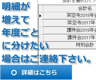 会計10オプション