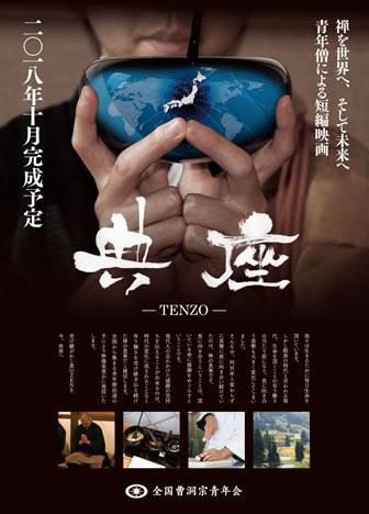 典座(TenZo)