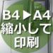B4の帳票(B4短冊など)をA4に印刷するには?