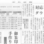 中外日報 2018年12月12日