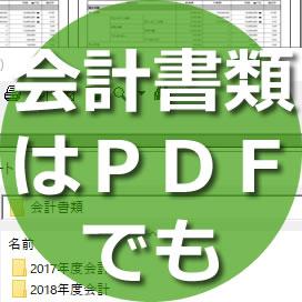 年度末の台帳はPDFでも保存しましょう