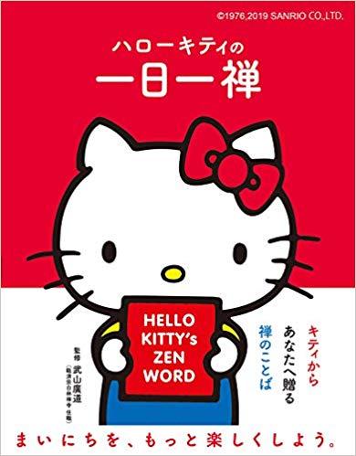 キティ禅語