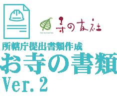 お寺の書類Ver.2