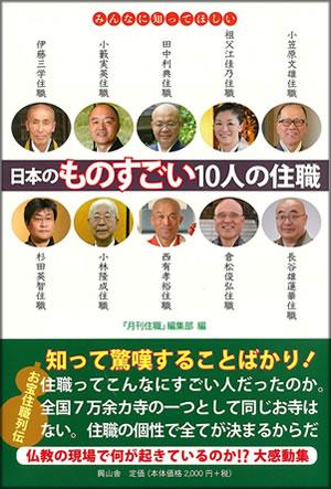 日本のものすごい10人の住職