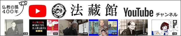 法藏館自主制作公開映像