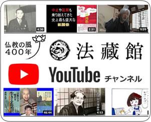 法蔵館Youtubeチャンネル