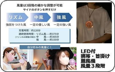 【新商品】スパイス ミラーファンビュラス 携帯扇風機