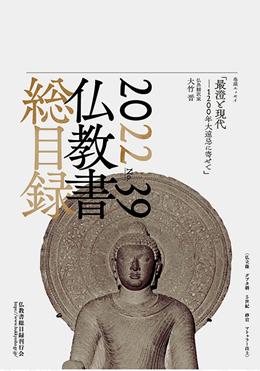 仏教書総目録2021