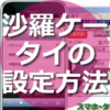 【沙羅ケータイ!】沙羅で入力してスマホ・タブレット・携帯で参照できます。データ保