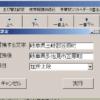 例:埼玉県さいたま市→さいたま市 と住所を短くしたい