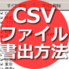 CSVファイルに書き出す方法と注意点※住所の番地など