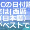 """「ファイル""""C:¥sara2004¥hol¥4005.ini""""が見つかりません」でエラー"""