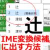 1点の「辻」と2点の「辻」—-「辻」をMicrosoft IMEの変換候補で表示するには