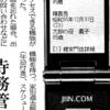 沙羅ケータイの記事が中外日報(2009/5/31号)に掲載されました。