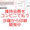 郵便振替「コンビニ兼用」の取扱票用バーコード