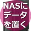 NAS(LANディスク)にデータを置き共有する場合は沙羅ネットワーク版