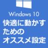 Windows10で設定すると便利→「ピン留め」,「タスクバーにディスクトップを表示」,「パ